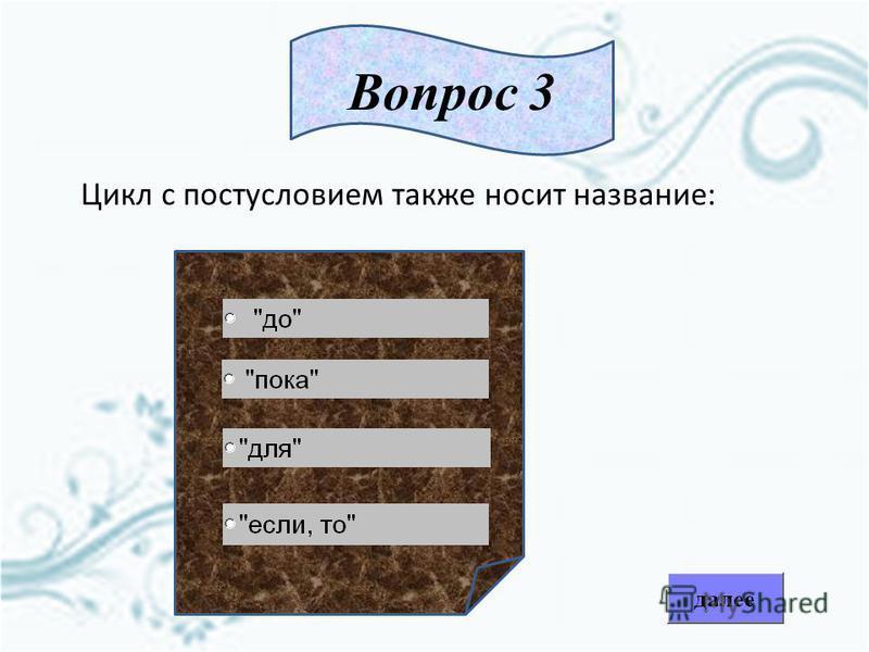 Какие из перечисленных циклов используются во FBasic? Вопрос 2