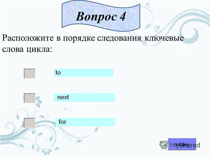 Цикл с постусловием также носит название: 1) 2) 3) Вопрос 3