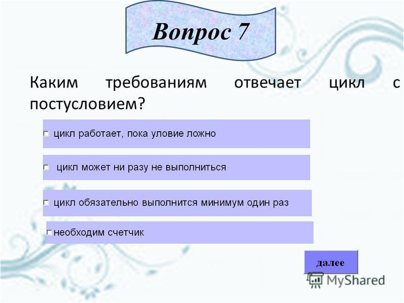 while; wend; sleep; next Вопрос 6 Каким ключевым словом определяется выход из цикла с предусловием?