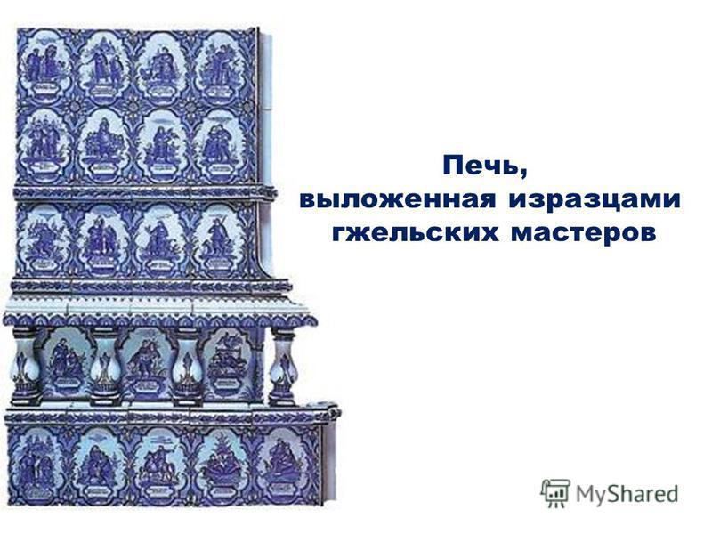 Печь, выложенная изразцами гжельских мастеров