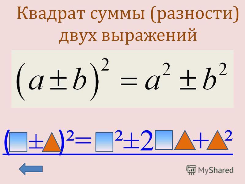 Квадрат суммы (разности) двух выражений ( ± ) ²= ²±2 + ²