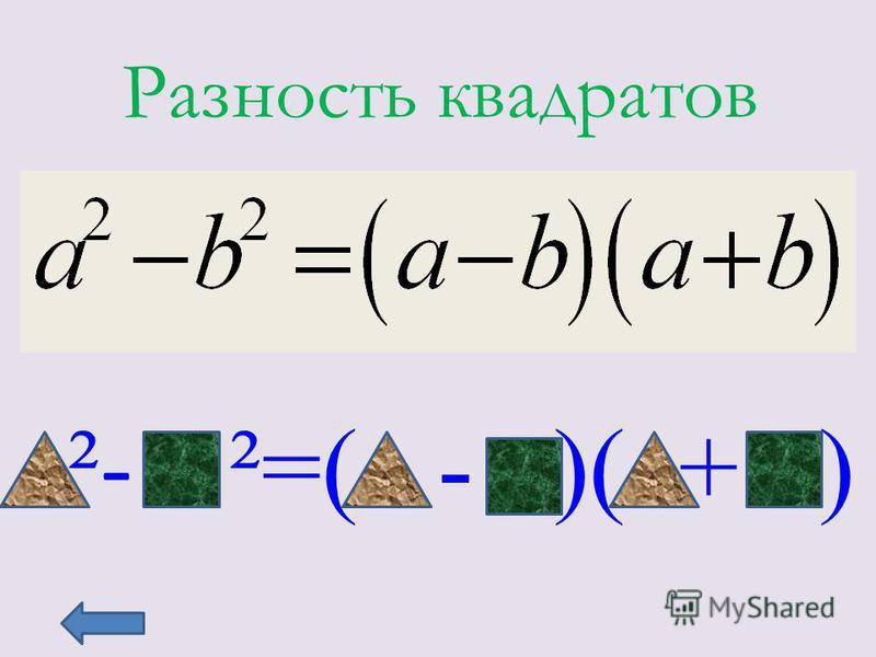 Разность квадратов ² - ²=( - )( + )