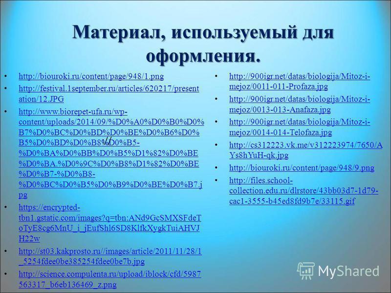 http://biouroki.ru/content/page/948/1. png http://festival.1september.ru/articles/620217/present ation/12. JPG http://festival.1september.ru/articles/620217/present ation/12. JPG http://www.biorepet-ufa.ru/wp- content/uploads/2014/09/%D0%A0%D0%B0%D0%
