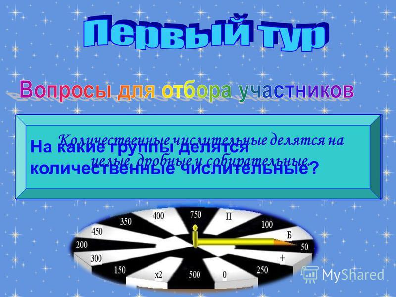 Что обозначает имя числительное? Имя числительное обозначает число, количество предметов или их порядок при счёте. Назовите разряды числительных По значению и грамматическим признакам числительные делятся на два разряда: количественные и порядковые.