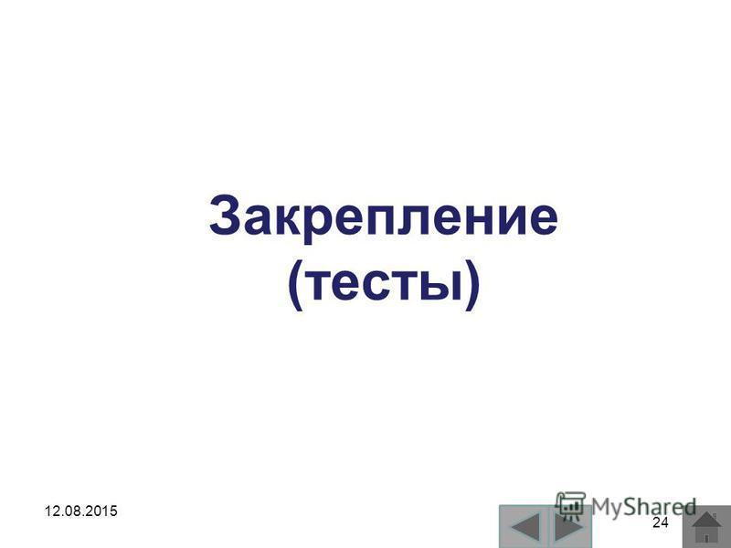 СН 2 С -- СН 3 СН СН 2 …… S СН 2 С -- …… СН СН 2 СН 3 S 12.08.2015 23 анимации