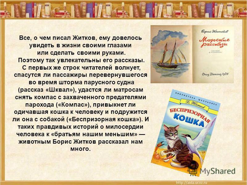 Все, о чем писал Житков, ему довелось увидеть в жизни своими глазами или сделать своими руками. Поэтому так увлекательны его рассказы. С первых же строк читателей волнует, спасутся ли пассажиры перевернувшегося во время шторма парусного судна (расска