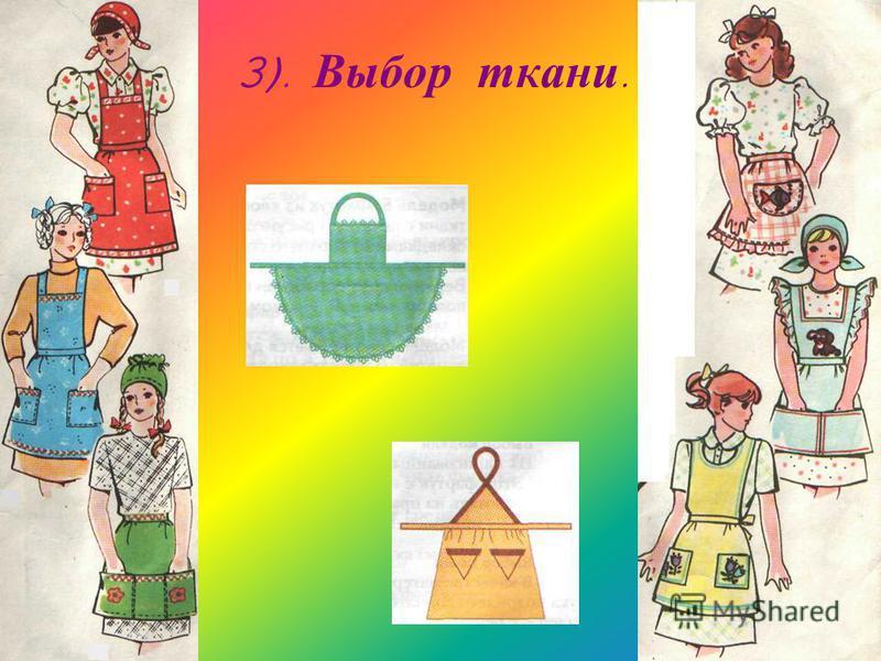 3). Выбор ткани.