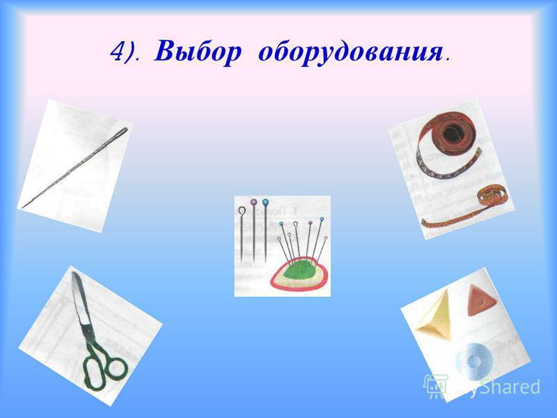 4). Выбор оборудования.
