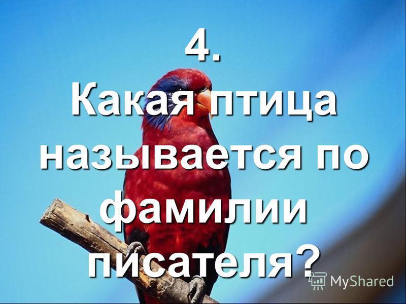 4. Какая птица называется по фамилии писателя?