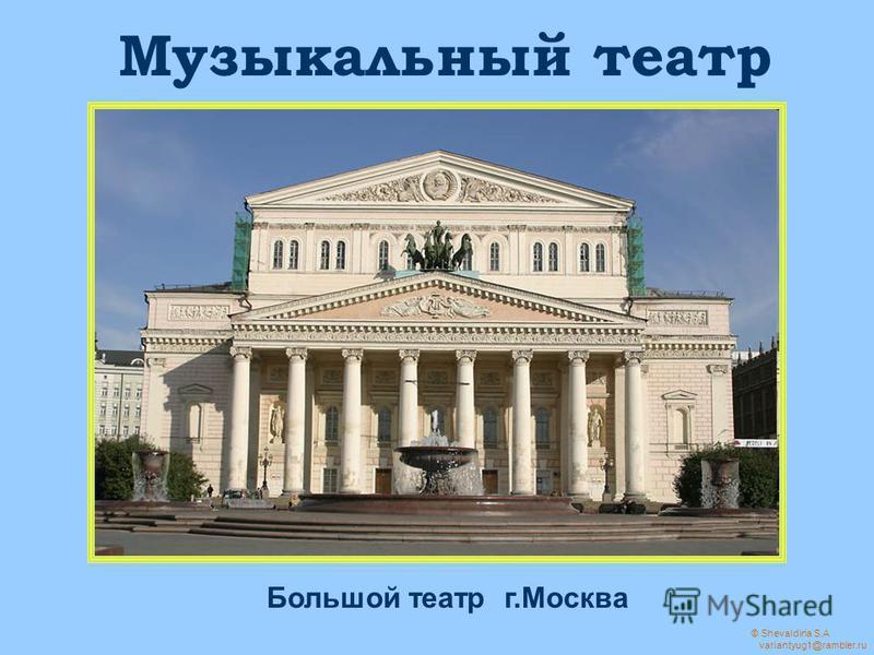Музыкальный театр Большой театр г.Москва © Shevaldina S.A variantyug1@rambler.ru
