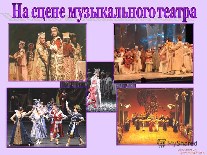 © Shevaldina S.A variantyug1@rambler.ru