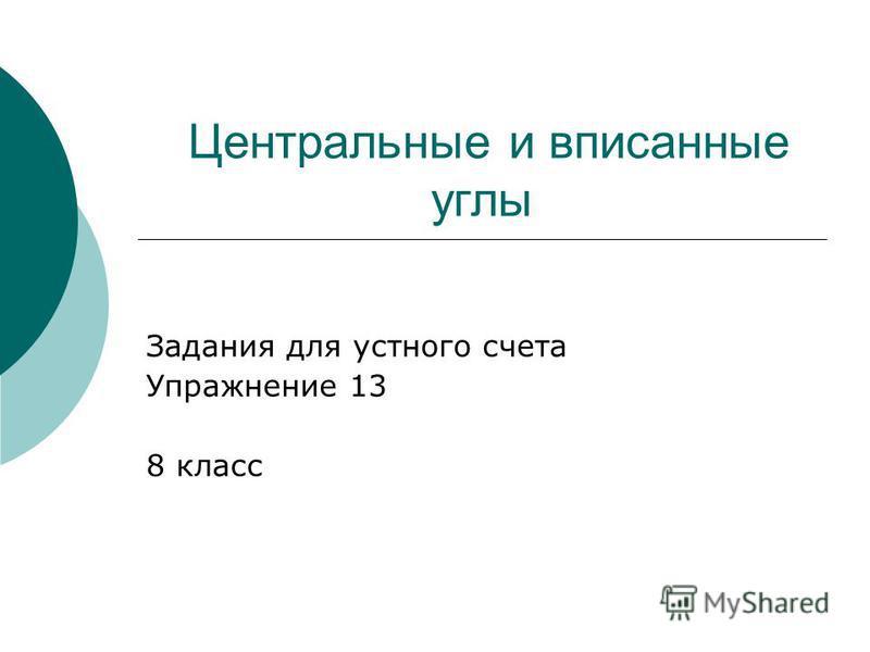 Центральные и вписанные углы Задания для устного счета Упражнение 13 8 класс