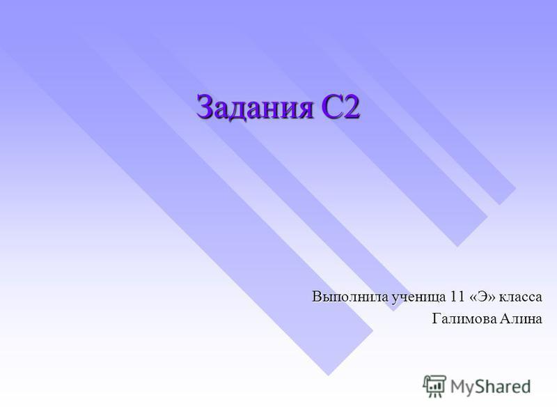 Задания С2 Выполнила ученица 11 «Э» класса Галимова Алина