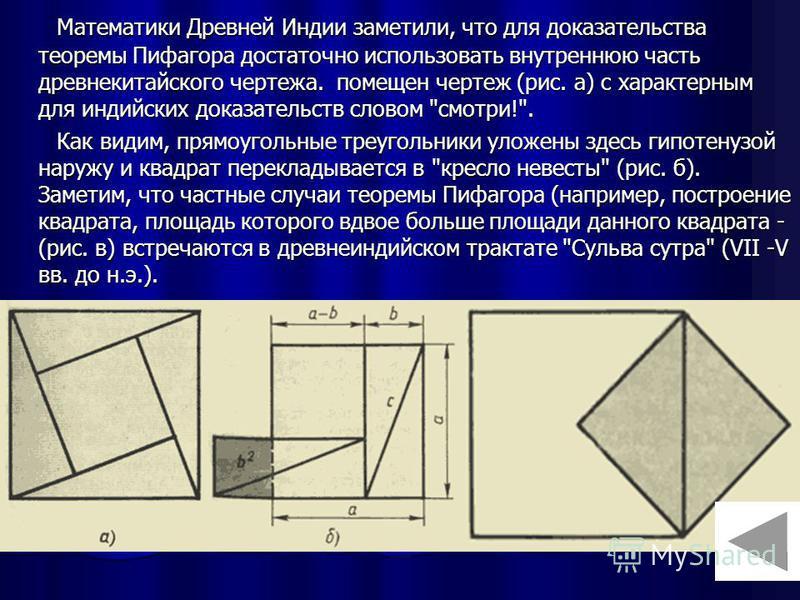 Заметим, что при таком доказательстве построения внутри квадрата на гипотенузе, которые мы видим на древнекитайском чертеже (рис. а), не используются. По-видимому, древнекитайские математики имели другое доказательство. Именно если в квадрате со стор