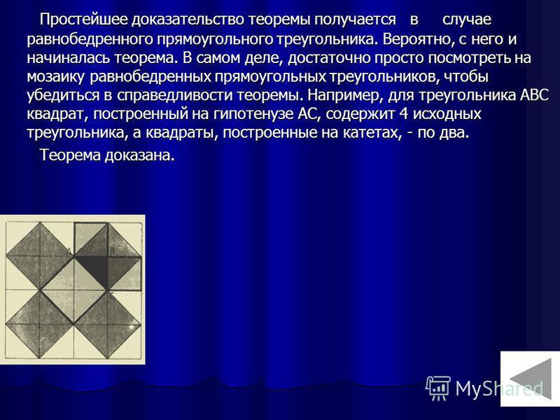 Математики Древней Индии заметили, что для доказательства теоремы Пифагора достаточно использовать внутреннюю часть древнекитайского чертежа. помещен чертеж (рис. а) с характерным для индийских доказательств словом