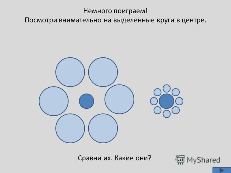 Сравни их. Какие они? Немного поиграем! Посмотри внимательно на выделенные круги в центре.