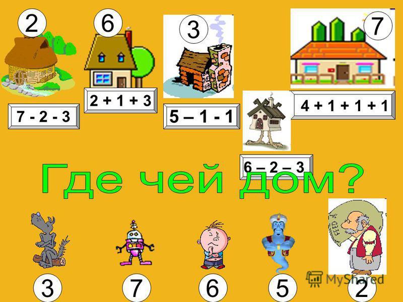 3 4 + 1 + 1 + 1 7 5 – 1 - 1 5 2 + 1 + 3 6 7 - 2 - 3 2 6 – 2 – 3 2 3 7 6
