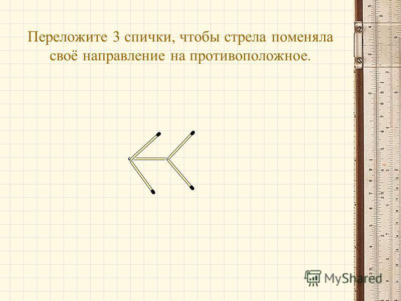 Переложите 3 спички, чтобы стрела поменяла своё направление на противоположное.
