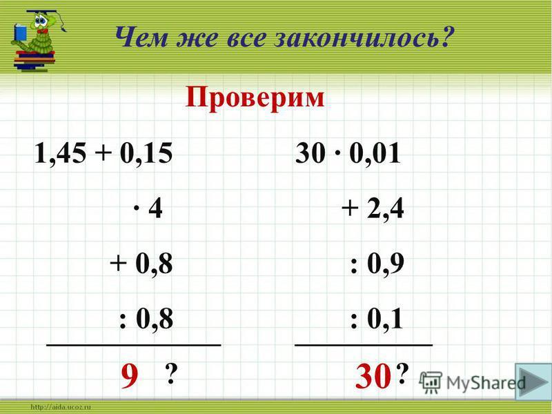 0,4 · 5 · 0,01 + 0,28 : 0,15 ? 14 : 70 · 1,5 + 3,7 · 0,25 ? Чем же все закончилось? 2 1 Проверим