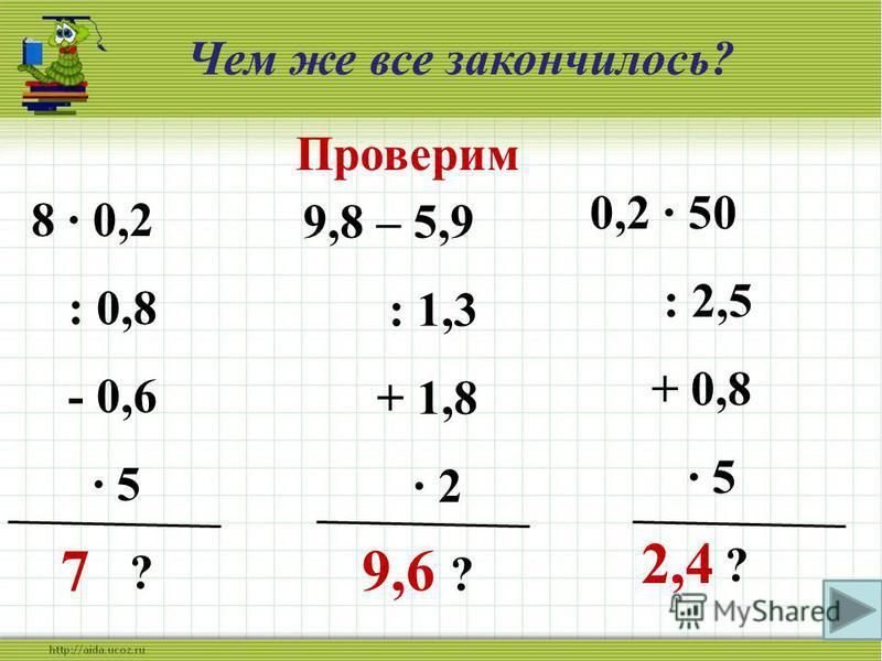 Чем же все закончилось? Проверим 1,45 + 0,15 · 4 + 0,8 : 0,8 ? 30 · 0,01 + 2,4 : 0,9 : 0,1 ? 930