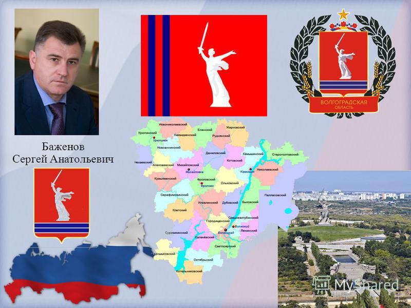 Баженов Сергей Анатольевич