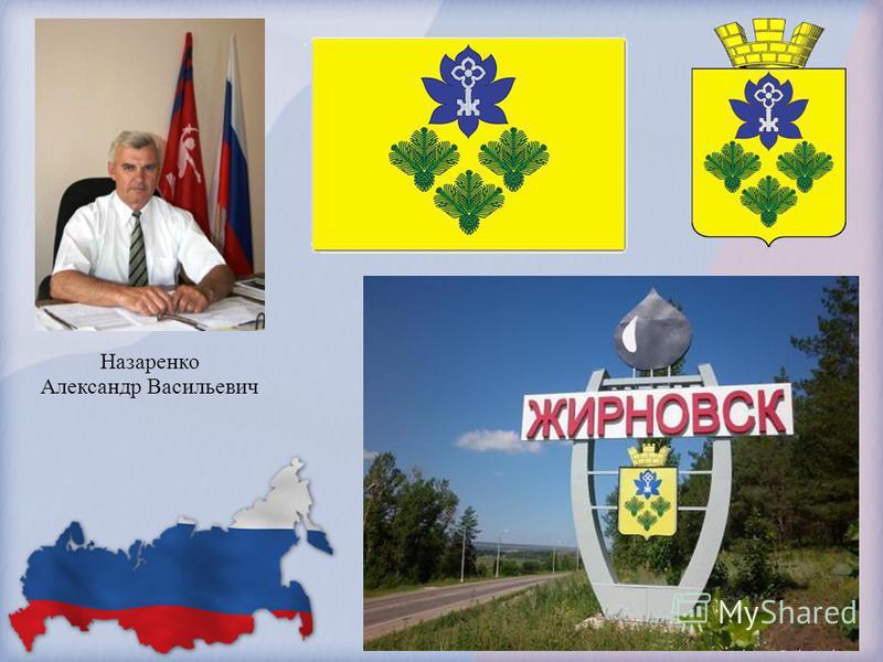 Назаренко Александр Васильевич