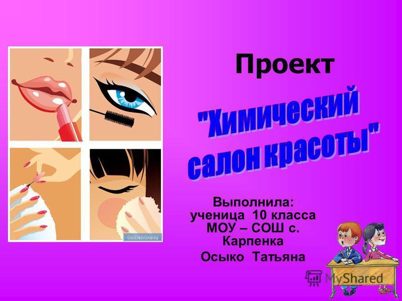 Проект Выполнила: ученица 10 класса МОУ – СОШ с. Карпенка Осыко Татьяна