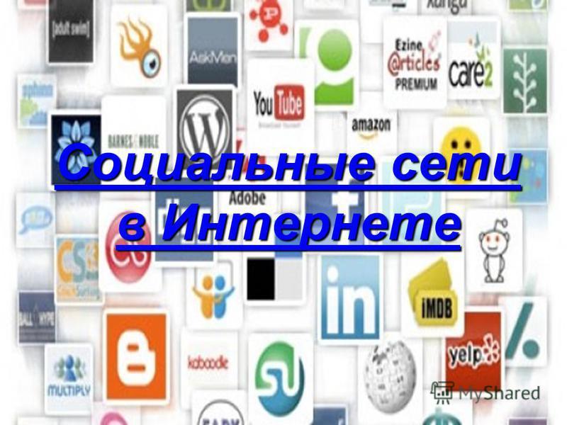 Социальные сети в Интернете Социальные сети в Интернете