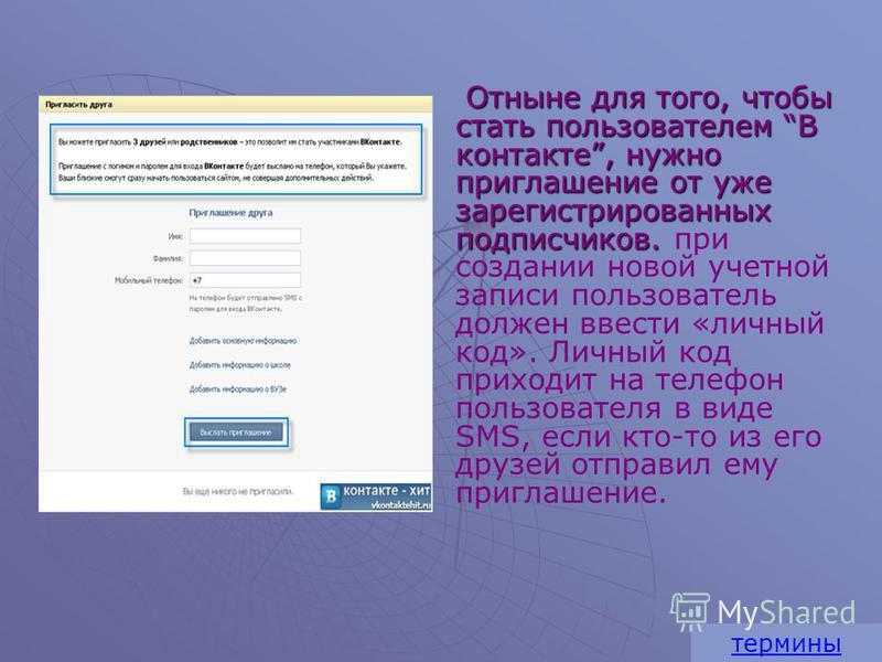 Отныне для того, чтобы стать пользователем В контакте, нужно приглашение от уже зарегистрированных подписчиков. Отныне для того, чтобы стать пользователем В контакте, нужно приглашение от уже зарегистрированных подписчиков. при создании новой учетной