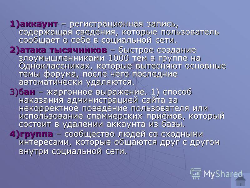 1)аккаунт – регистрационная запись, содержащая сведения, которые пользователь сообщает о себе в социальной сети. 2)атака тысячников – быстрое создание злоумышленниками 1000 тем в группе на Одноклассниках, которые вытесняют основные темы форума, после