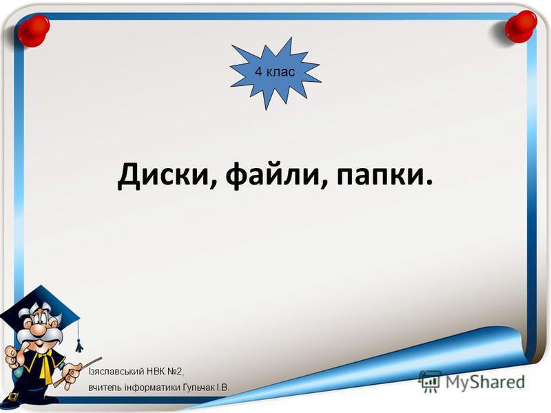 4 клас Ізяславський НВК 2, вчитель інформатики Гульчак І.В.