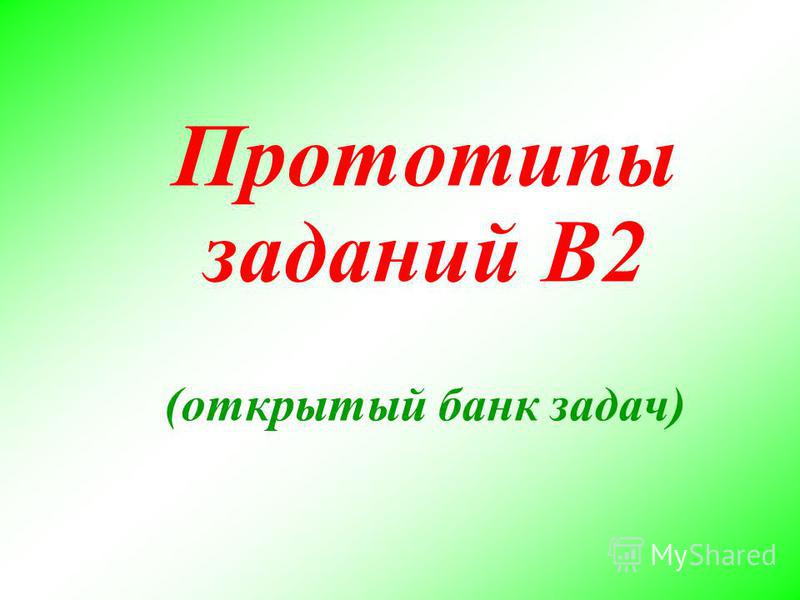 Прототипы заданий В2 (открытый банк задач)