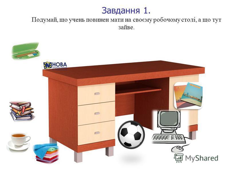 Завдання 1. Подумай, що учень повинен мати на своєму робочому столі, а що тут зайве.