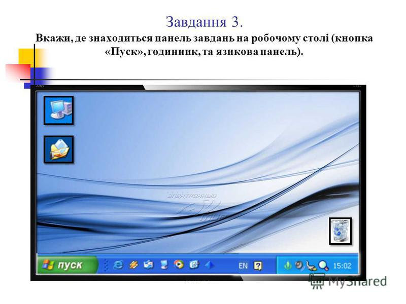 Завдання 3. Вкажи, де знаходиться панель завдань на робочому столі (кнопка «Пуск», годинник, та язикова панель).