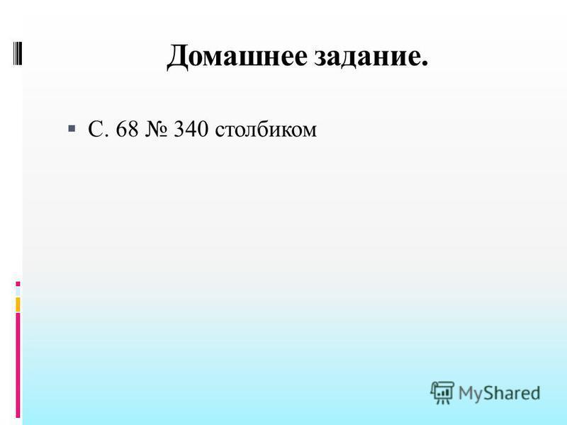 Домашнее задание. С. 68 340 столбиком