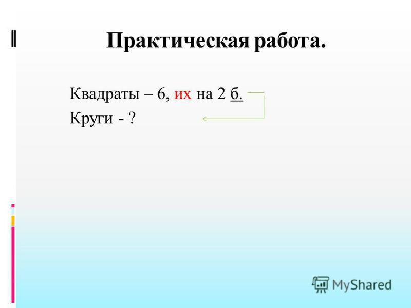 Практическая работа. Квадраты – 6, их на 2 б. Круги - ?
