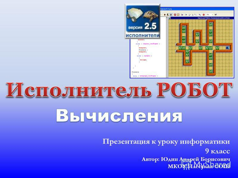 Презентация к уроку информатики 9 класс Автор: Юдин Андрей Борисович МКОУ Плесская СОШ