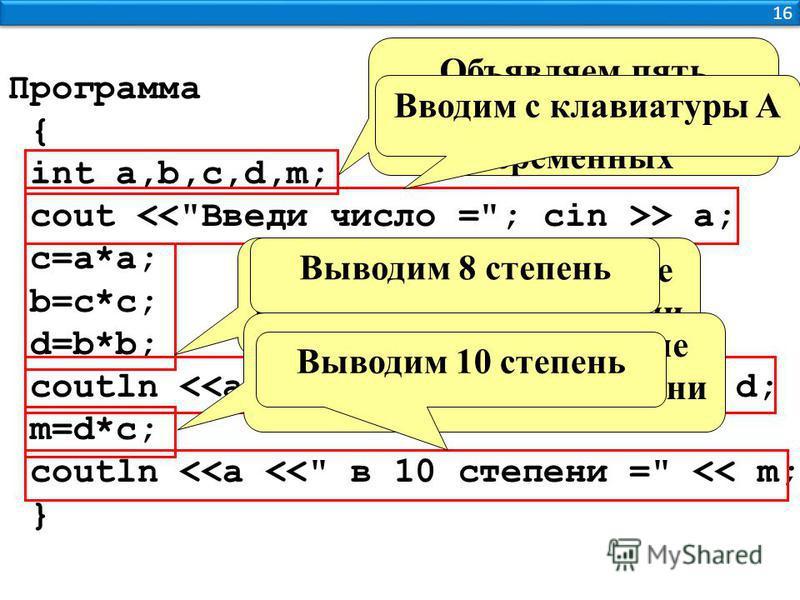 16 Программа { int a,b,c,d,m; cout > a; c=a*a; b=c*c; d=b*b; coutln <<a <<