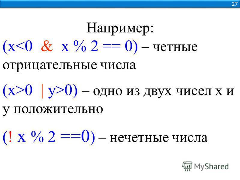 Примеры простых условий: a > 0 – положительное А a % 2 == 0 – А четное a % 2 != 0 – А нечетное a % b == 0 – А кратно В a == trunc(a ) – А целое число Для объединения простых условий используют логические связки: & – и | – или Для отрицания простого у