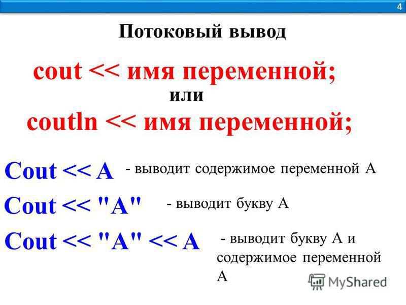 4 4 Потоковый вывод cout << имя переменной; coutln << имя переменной; Cout << A - выводит содержимое переменной А Cout << A - выводит букву А Cout << A << A - выводит букву А и содержимое переменной А или