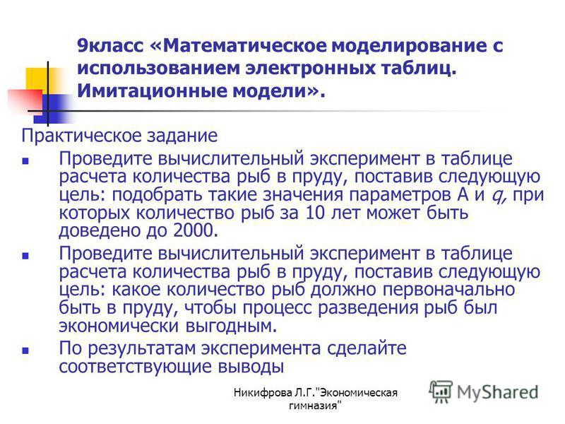 Никифрова Л.Г.