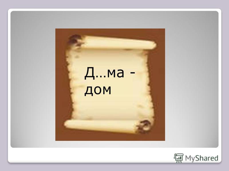Д…ма - дом