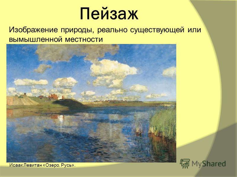 Пейзаж Изображение природы, реально существующей или вымышленной местности Исаак Левитан «Озеро. Русь».