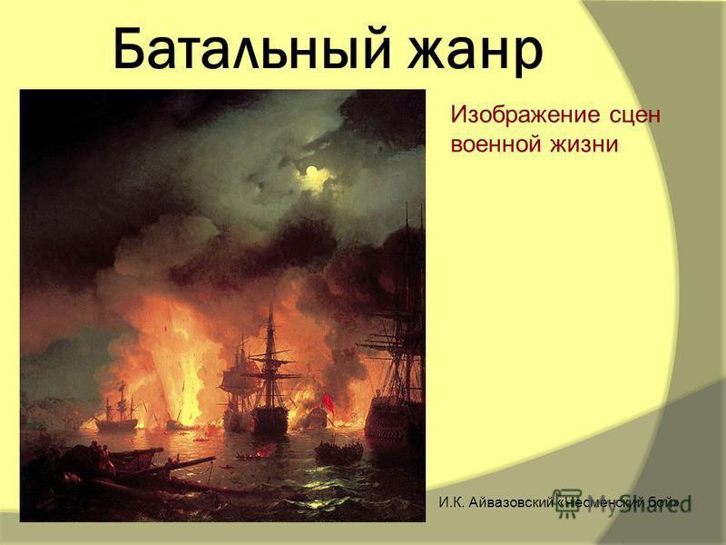 Батальный жанр Изображение сцен военной жизни И.К. Айвазовский «Чесменский бой»