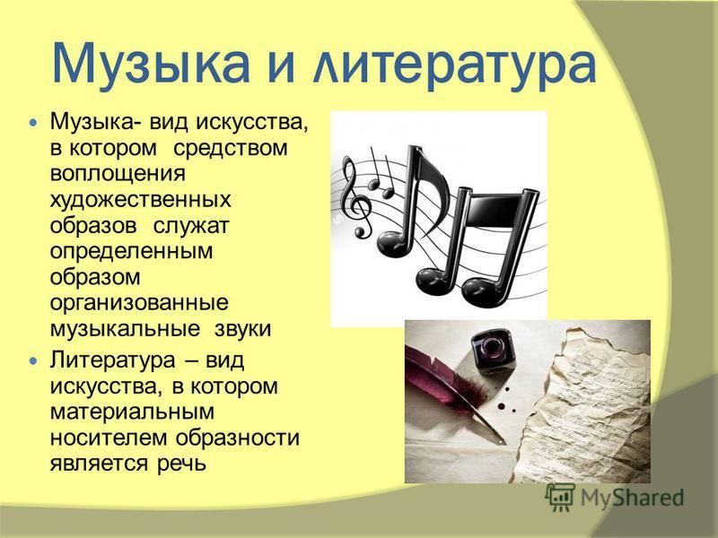 Музыка и литература Музыка- вид искусства, в котором средством воплощения художественных образов служат определенным образом организованные музыкальные звуки Литература – вид искусства, в котором материальным носителем образности является речь