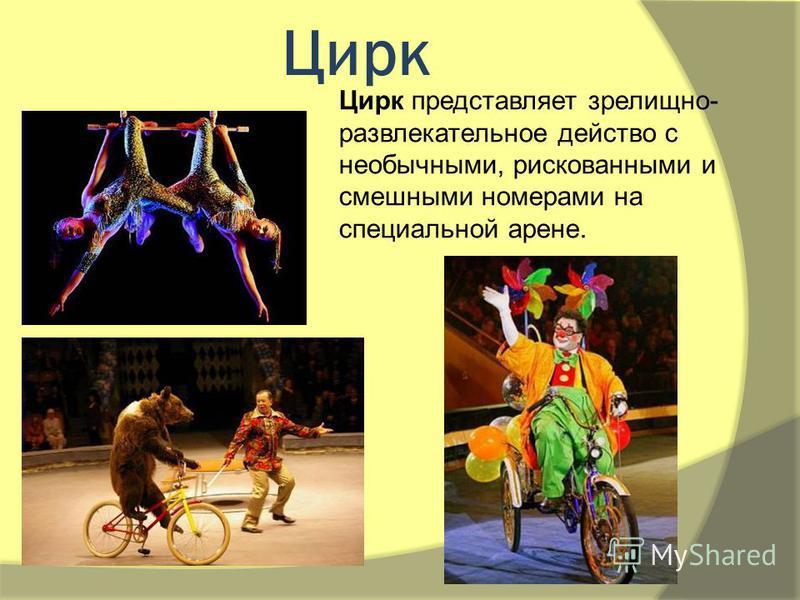 Цирк Цирк представляет зрелищно- развлекательное действо с необычными, рискованными и смешными номерами на специальной арене.