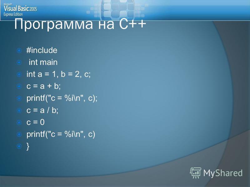 Программа на С++ #include int main int a = 1, b = 2, c; c = a + b; printf(c = %i\n, c); c = a / b; c = 0 printf(c = %i\n, c) }