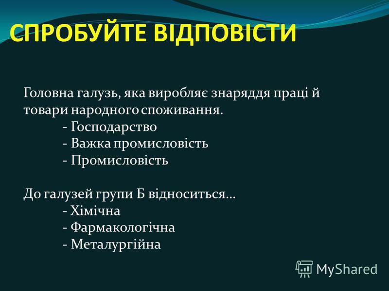 СПІЛКУВАННЯ 1. Чим викликана складна структура промисловості України? 2. Яку класифікацію галузей промисловості ви можете запропонувати? 3. Які галузі промисловості є «провідниками» науково-технічного прогресу в інші галузі господарства?