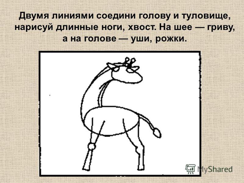 Двумя линиями соедини голову и туловище, нарисуй длинные ноги, хвост. На шее гриву, а на голове уши, рожки.