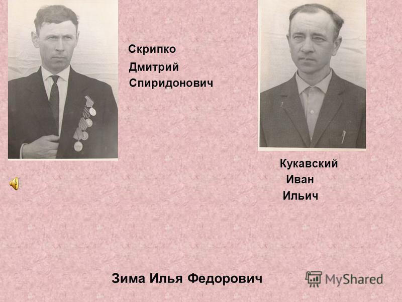 Скрипко Дмитрий Спиридонович Кукавский Иван Ильич Зима Илья Федорович